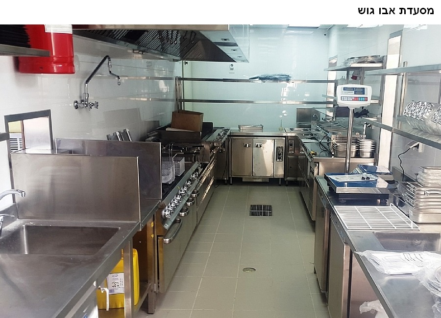 מסעדת אבו גוש איירפורט סיטי